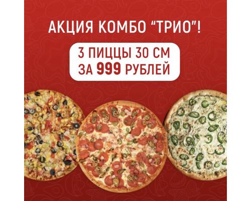 Сет из 3-х пицц ТРИО