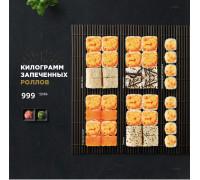 Акции Запеченный килограмм купить за 999р.