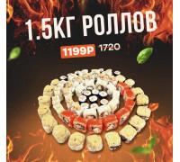 Акции Сет 1,5 кг роллов купить за 1199р.